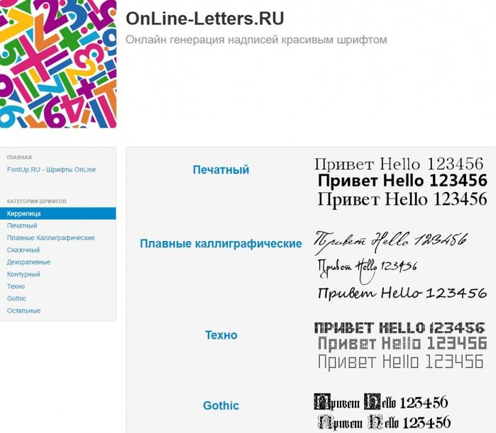 Написать текст на фотографии красивым шрифтом онлайн