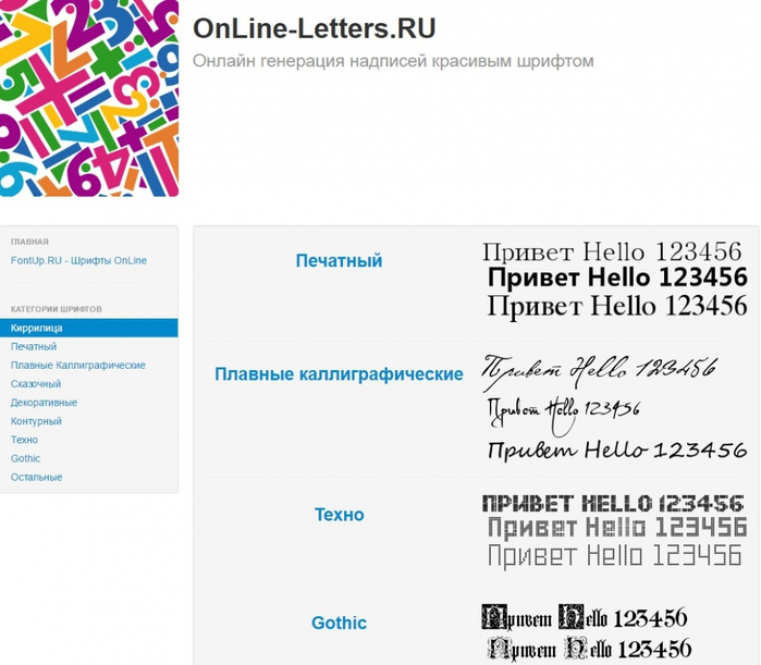 Написать на фото текст онлайн красивым шрифтом