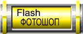 16----ФОТОШОП-flash (170x70, 11Kb)