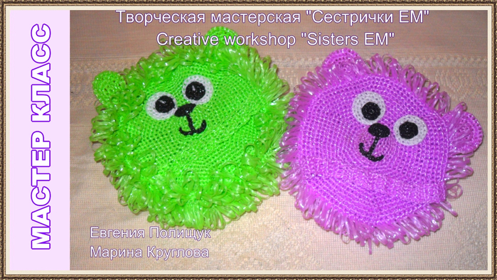 Видео мастер класс вязание мочалки — Mobblog.ru
