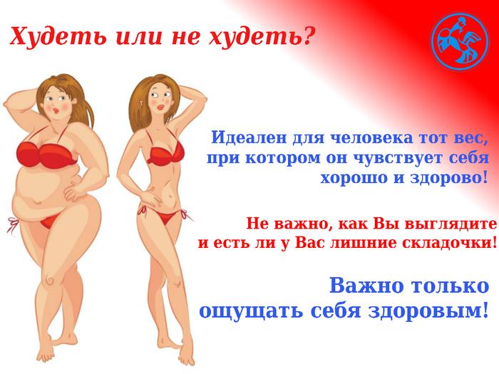 Бесплатный Урок Похудения.