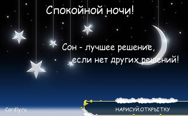 угарные стихи спокойной ночи