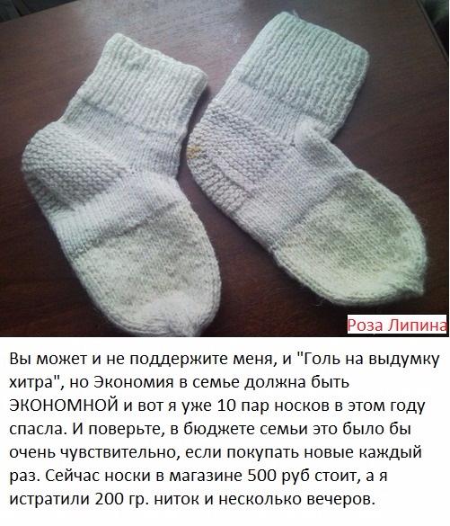 ремонт носков самое интересное в блогах