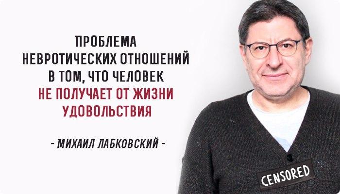 Михаил лабковский отношения между мужчиной и женщиной