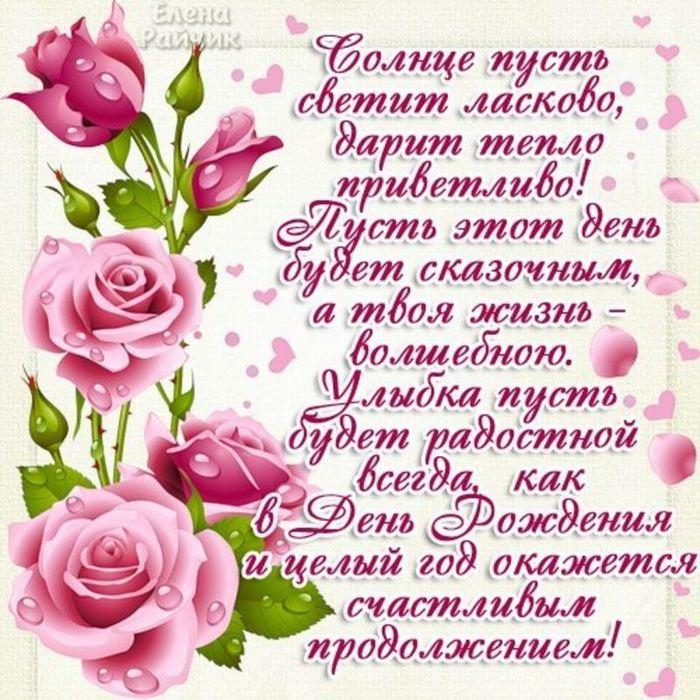 Поздравительные открытки с днем рождения красивой девушке в стихах красивые, татарские приколы
