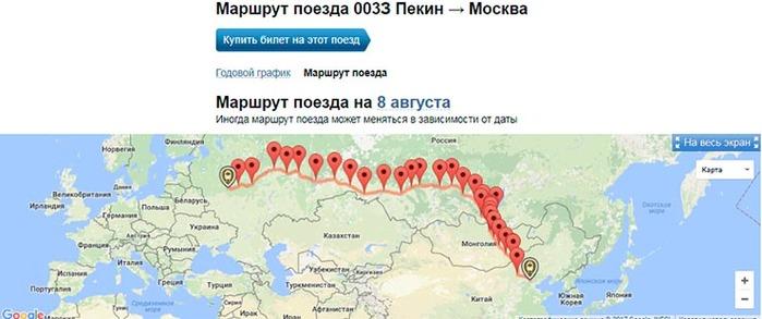 Станций прохождения поезда: 29, отходя от станции новосибирск, прибывает на платформу москва.