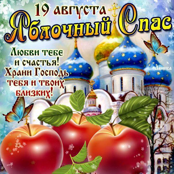 Картинки по запросу с яблочным спасом 2017 открытки ливинтернет