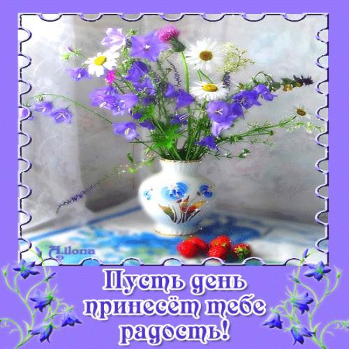Открытки пусть день принесет тебе радость