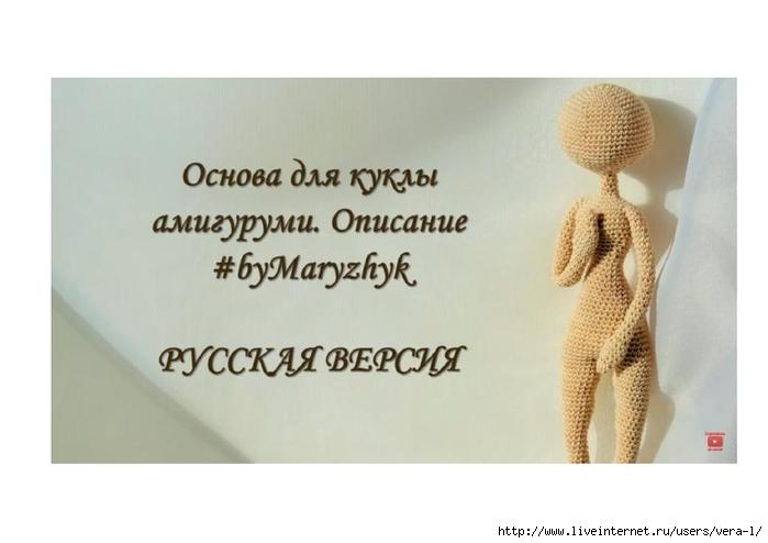 Osnova_dlya_kukly_1 (700x494, 124Kb)