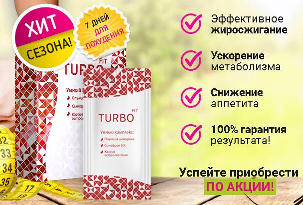 Turbofit для похудения в Богородске