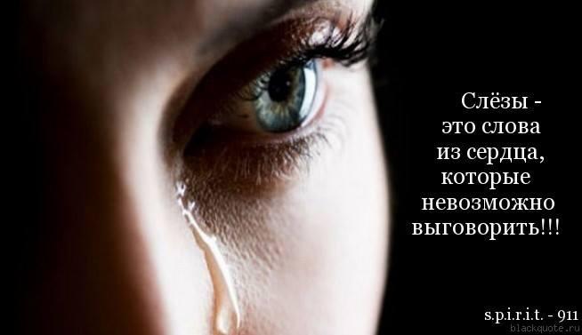 Открытки я не плачу