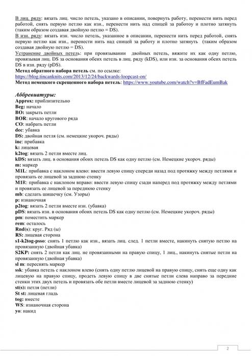 5882843_Arwen_2 (494x700, 179Kb)