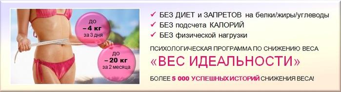 Кодирование Кемерово Похудение.