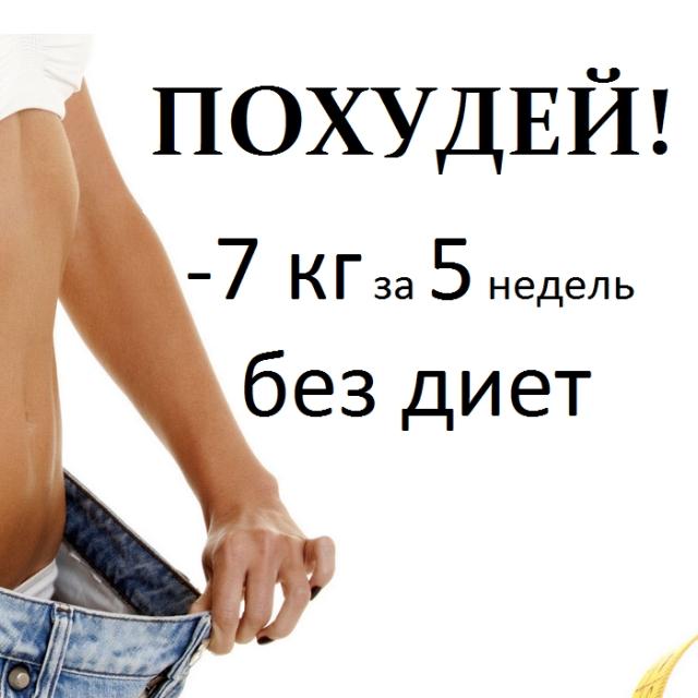 Как похудеть за неделю лекарствами