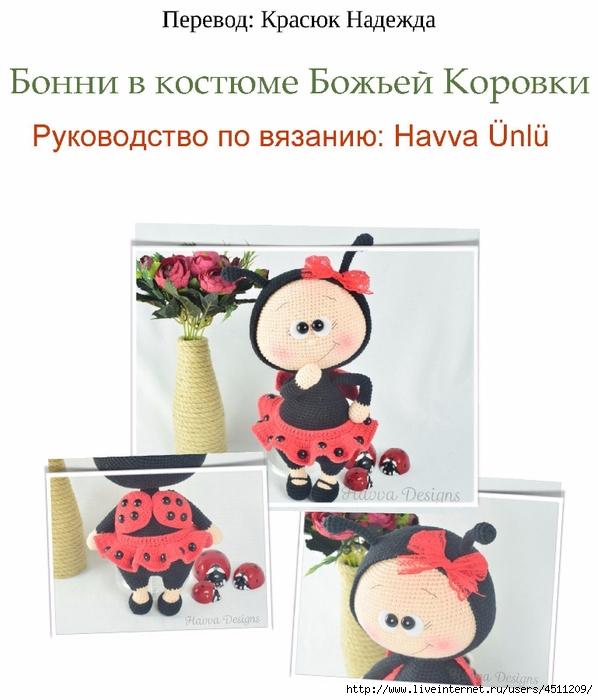 1_3_Bonni-bozhya_korovka_perevod_000 (598x700, 208Kb)