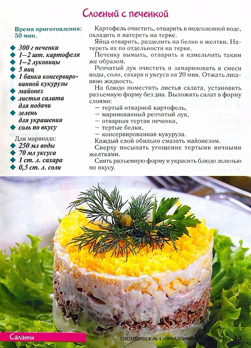 Рецепты салатов по картинкам