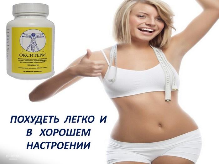 Эффективные средства чтобы похудеть