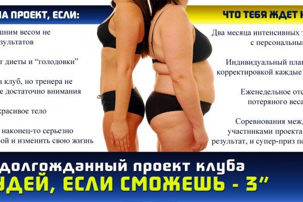 Проекты про похудение