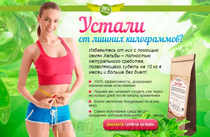 Действенные Рецепты Похудения. Народные средства для похудения, эффективные в домашних условиях