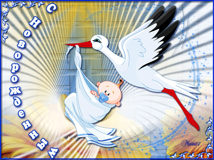 Хорек спит, открытки с новорожденным православные