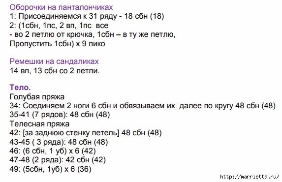 Амигуруми. Куколка Сашенька. Описание (3) (573x370, 118Kb)