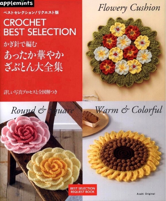 139_AO-763-Crochet-Best-Selection-2017-001 (578x700, 130Kb)
