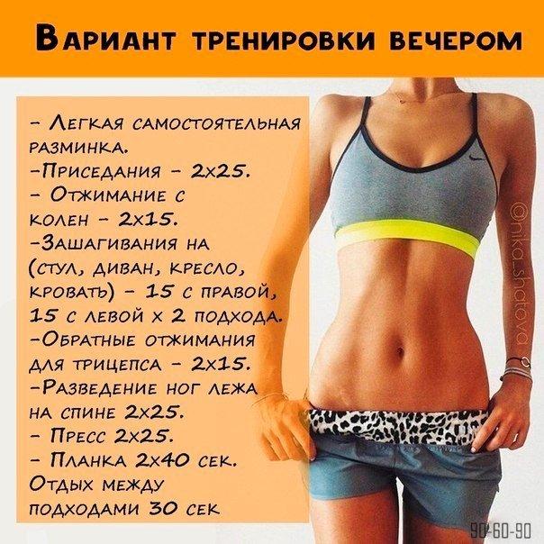 Программа тренировок чтоб похудеть