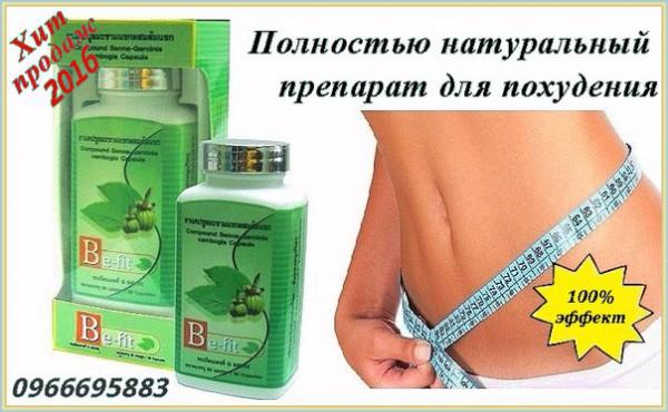 Реально эффективное средство для похудения