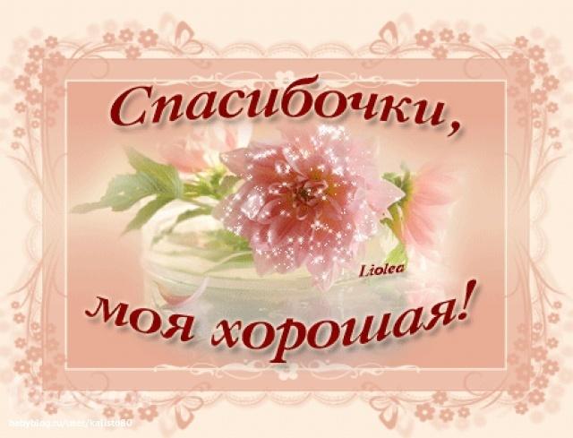 Картинки для, флеш открытки спасибо дорогая