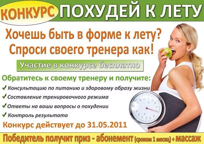 Программа похудения здоровая россия