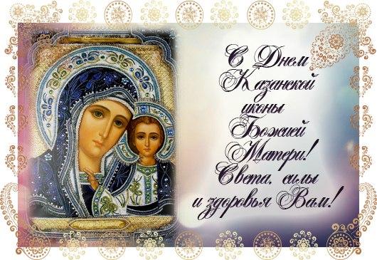 Открытки день, открытки с казанской божьей матери