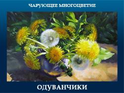 5107871_ODYVANChIKI (250x188, 91Kb)