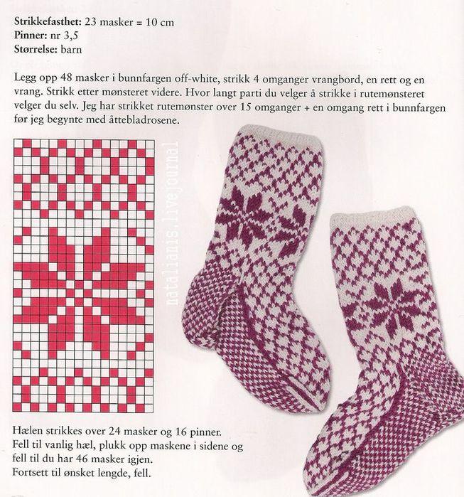 схемы картинок для вязания носков спицами мастерские