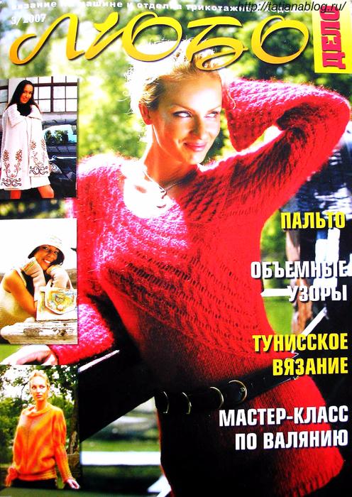 российский журнал по машинному вязанию любо дело 2007 3 обсуждение