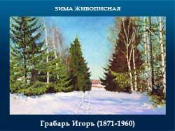 5107871_Grabar_Igor_18711960 (250x188, 49Kb)