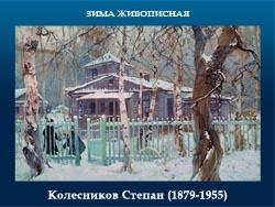 5107871_Kolesnikov_Stepan_18791955 (250x188, 54Kb)