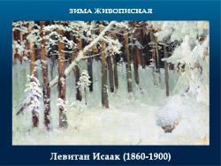 5107871_Levitan_Isaak_18601900 (250x188, 59Kb)