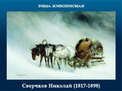 5107871_Sverchkov_Nikolai_18171898 (250x188, 55Kb)
