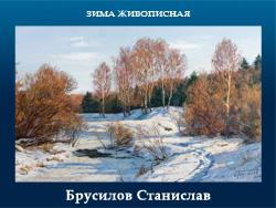 5107871_Brysilov_Stanislav (250x188, 64Kb)