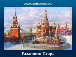 5107871_Razjivin_Igor (250x188, 96Kb)