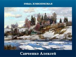 5107871_Savchenko_Aleksei (250x188, 64Kb)