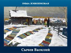 5107871_Sichev_Vasilii (250x188, 65Kb)