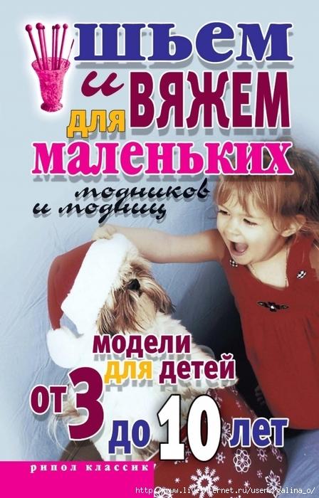 Книга шьем детям скачать бесплатно