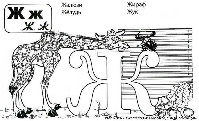 Раскраска - Алфавит в картинках. Обсуждение на ...