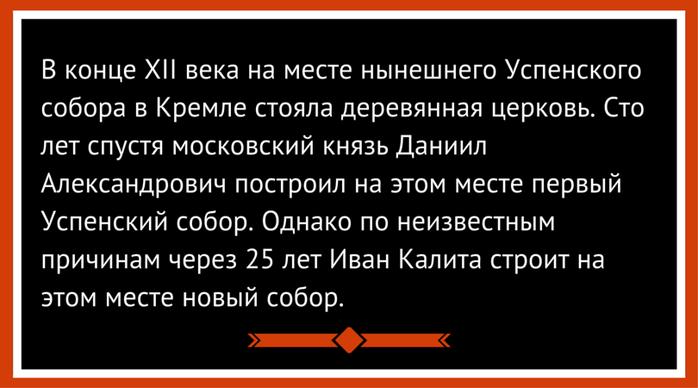 138668635 112817 1423 3 Какое секретное имя у Москвы?