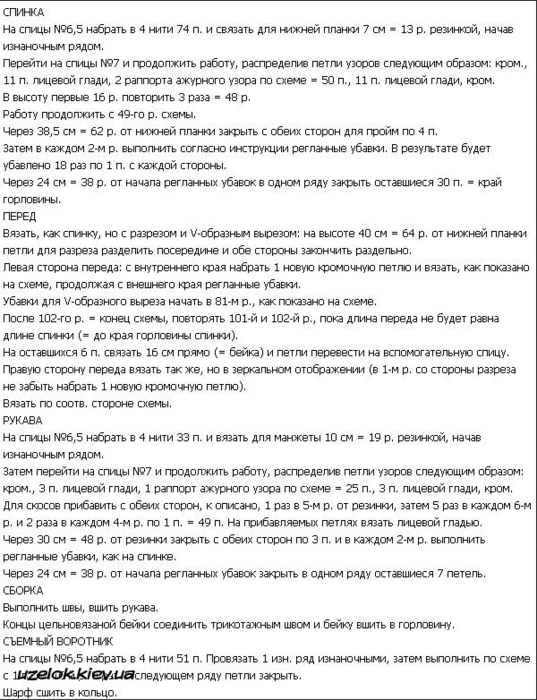 6018114_moherovii_pylover4 (537x700, 190Kb)