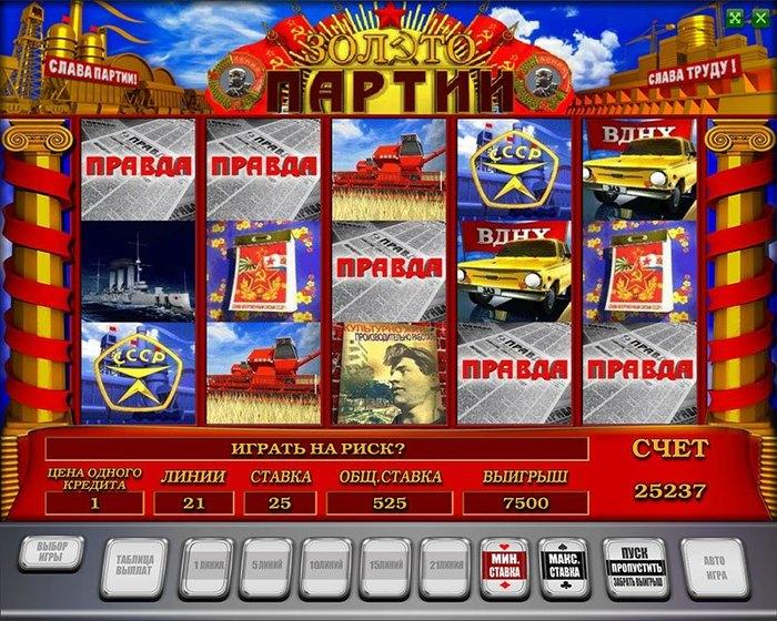Как обыграть игровые автоматы читать бесплатно казино х скачать