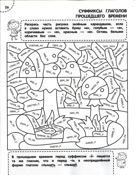 ПИШЕМ БЕЗ ОШИБОК 2 КЛАСС РАСКРАСКА ТРЕНАЖЕР СКАЧАТЬ БЕСПЛАТНО