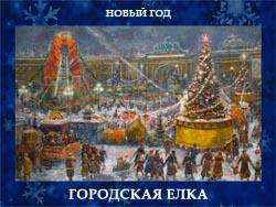 5107871_GORODSKAYa_ELKA (250x188, 55Kb)