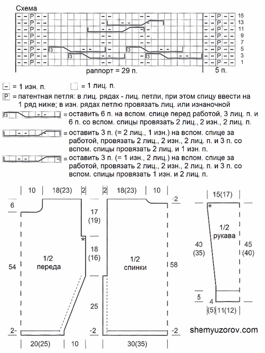 pulover_410_shema (525x700, 267Kb)